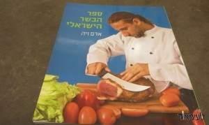 ספר הבשר הישראלי - נותן כבוד לבשר
