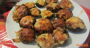 פטריות ממולאות בירקות מוקפצים מוקרמות בגבינה בתנור