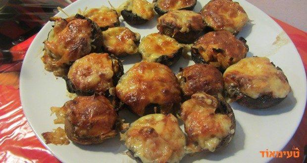 פטריות ממולאות בירקות מוקרמות בגבינה בתנור